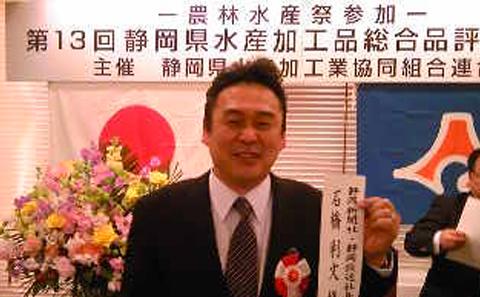 静岡新聞社・静岡放送社長賞