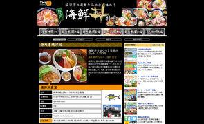 TNC「静岡 海鮮丼特集」