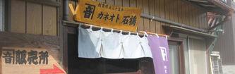 カネオト石橋商店 店舗