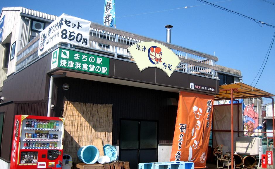 焼津浜食堂