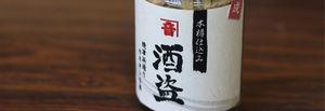 日本一の酒盗