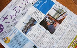 朝日新聞系列タウン紙 さんらいふ