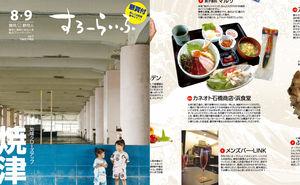 すろーらいふ2007.8・9月号 No.7