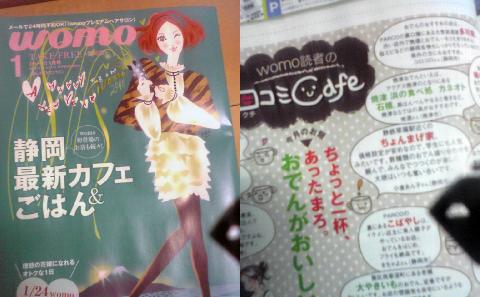フリーマガジン womo 口コミcafe