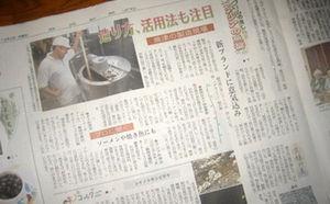 静岡新聞夕刊
