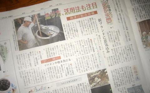 静岡新聞夕刊に掲載していただきました。