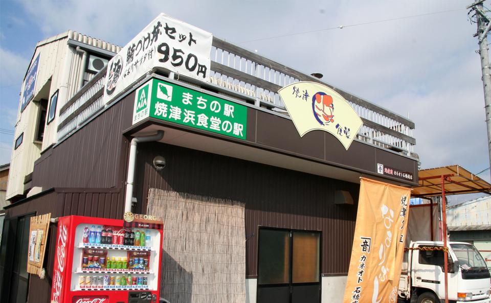 焼津浜食堂外観