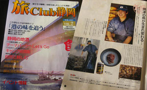 静岡新聞社「旅club静岡 Vol.2」