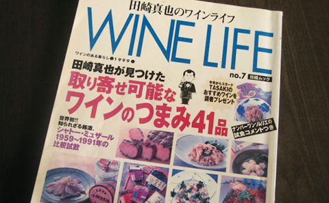 田崎真也のワインライフ No.7